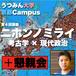 8/19(日)うつみん大学[懇親会 参加+ニホンノミライ講義] 講師/内海聡