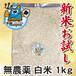【無農薬】白米ヒノヒカリ1kg 大分県産・日田よりお届けします!