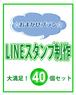 【おまかせプラン】LINEスタンプ制作(40個)