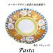 Pesciolino classico -ペッショリーノ・クラシコ-(パスタ皿)