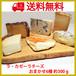 【送料無料】イタリア ラ カゼーラ チーズ おまかせ6種詰合せセット 6種 300g