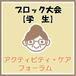 751FO 【学生】 ブロック大会 アクティビティ・ケアフォーラム