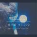 投げ銭 ¥3,000-
