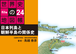 <PDF版>日本列島と朝鮮半島の関係史【タブレットで読む 世界史の地図帳 file24】[BKD0124]