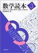 松坂和夫(著)数学読本3巻 9章