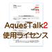 AquesTalk2 使用ライセンス