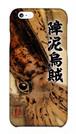 魚拓スマホケース【障泥鳥賊(アオリイカ)・ハードケース・背景:茶・送料無料】
