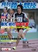 月刊陸上競技2010年7月号