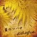CD single「蕾のツバサ」