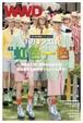 虹色に染まったパリメンズを解説 2019年春夏メンズ第2弾 WWD JAPAN Vol.2036
