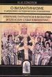 「ビザンティン教会史」イワン・ソコロフ