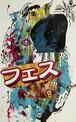 ◆祭り【根本敬A5ドローイング&コラージュ】祭りの準備シリーズⅡ⑨※清山飯坂温泉芸術祭に展示中