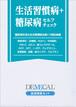 【DEMECAL】生活習慣病+糖尿病セルフチェック