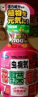 カダン 花・野菜の予防&退治 ハンドスプレー カダンプラスDX 1100ml 徳用