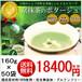 【業務用】 京抹茶のポタージュ 50袋入セット