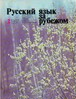 「外国人の為のロシア語」 プーシキン記念国立ロシア語大学 1987年第2号 ソノシート付