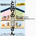 公演DVD『となりの田中さん(再演)』(2014)