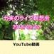 【YouTube動画】七実のライブ瞑想会(2018/09/02)