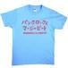 パンクロックとマージービートTシャツ(サックスブルー)