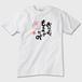 【もものぎだもの】Tシャツ メンズ (S、M、L、XL)