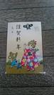 年賀ポストカード-は