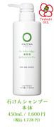 無添加化粧品 アンジーナ石鹸シャンプー 本体(450mL)