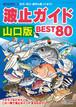 波止ガイド山口版BEST80