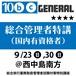 【10b】総合管理者特講~国内有資格者~(本試験レベル)