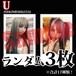 【チェキ・ランダム3枚】U(NEKOMESHI(222))