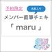 【事前予約】メンバー直筆名前入りチェキ「maru」