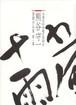 熊谷守一 水墨淡彩画鑑定登録会 墨蹟登録作品集 第一集
