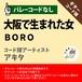大阪で生まれた女 BORO ギターコード譜 アキタ G20200069-A0048