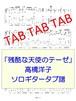 残酷な天使のテーゼ/高橋洋子 ソロギタータブ譜