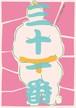 相撲と短歌のアンソロジー「三十一番」