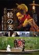 製作協力金10万円(10口):映画「一粒の麦 荻野吟子の生涯」