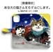 あなたの猫さんがモデルの世界でひとつのスマホカバー by くまくら珠美