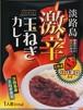 【京都産 ハバネロ入り‼️】淡路島 玉ねぎカレー 〈激辛〉