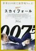 (2) 007/スカイフォール【第23弾】