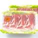 生鮮|カタロース極薄切り|しゃぶしゃぶ500g×2|4~5人前|白金豚プラチナポーク