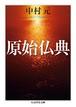 [古書]原始仏典 中村 元 著