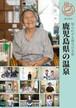 電子書籍「知られざる地元の名泉 005/005 鹿児島県の温泉」