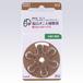 1パック 補聴器専用空気電池(茶色PR312)