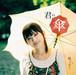 1stアルバム『君の傘』