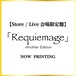 【David】[Store / Live会場限定盤]「Requiemage -Another Edition-」