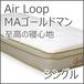 Air Loop MAゴールドマン シングル