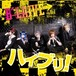【CD+DVD】ハイブリ!(初回盤)