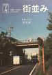 『街並み35号-安茂里-』nanobooks