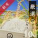 【新米】厳選コシヒカリ(白米 10kg)令和2年産