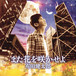 CD 「また花を咲かせよ」(2018/4発売)