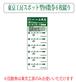 東京工房スポット型回数券6枚綴り